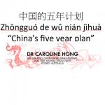 DrCarolineHOng China5YearPlan